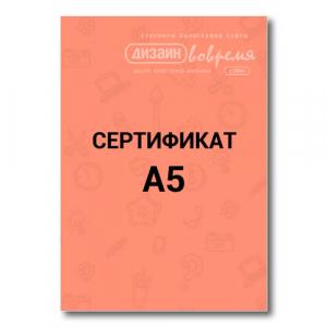Сертификат А5 двусторонний на дизайнерской бумаге  с нумерацией