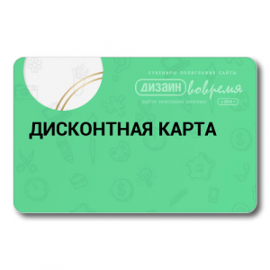 Дисконтные карты с RFID-меткой